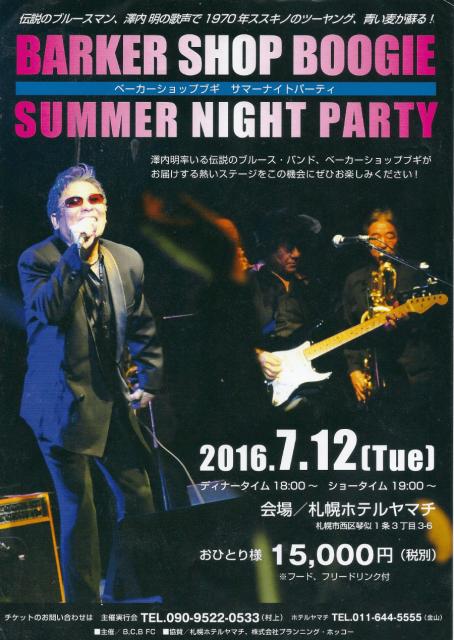 live_20160712