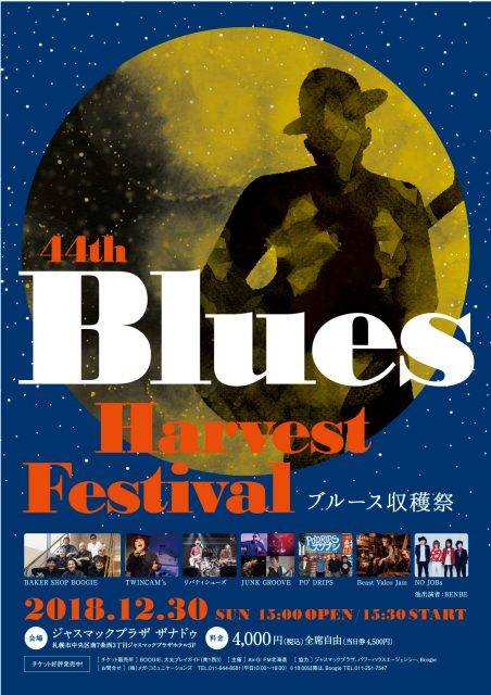 2018blues A2poster