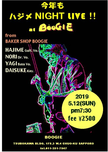 19-05-12-hajime-night-pstr