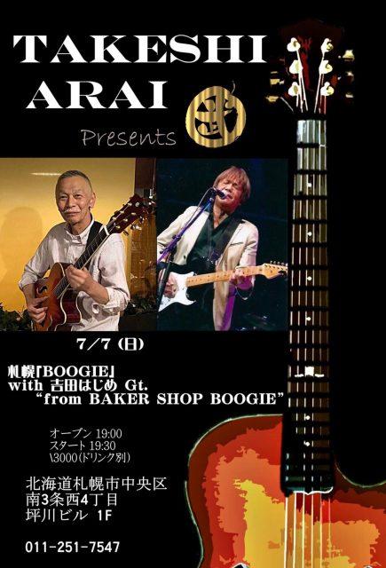 2019-7-7-arai-takeshi-live