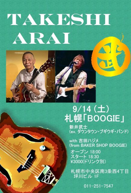 19_9_14-arai-takeshi-live-poster