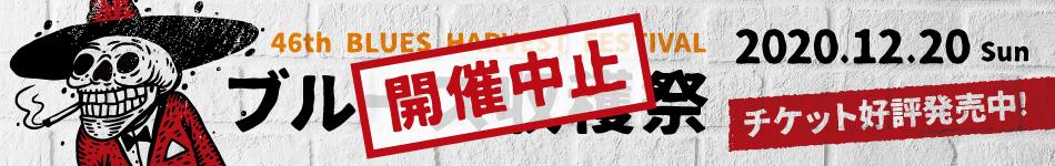 46thブルース収穫祭 2020.12.20[sun] 開催中止
